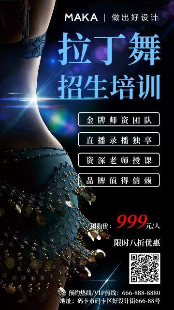 黑色炫酷复古风拉丁舞招生培训宣传海报
