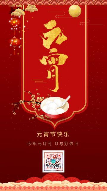 正月十五鼠年元宵节红色喜庆中国风活动宣传海报模板