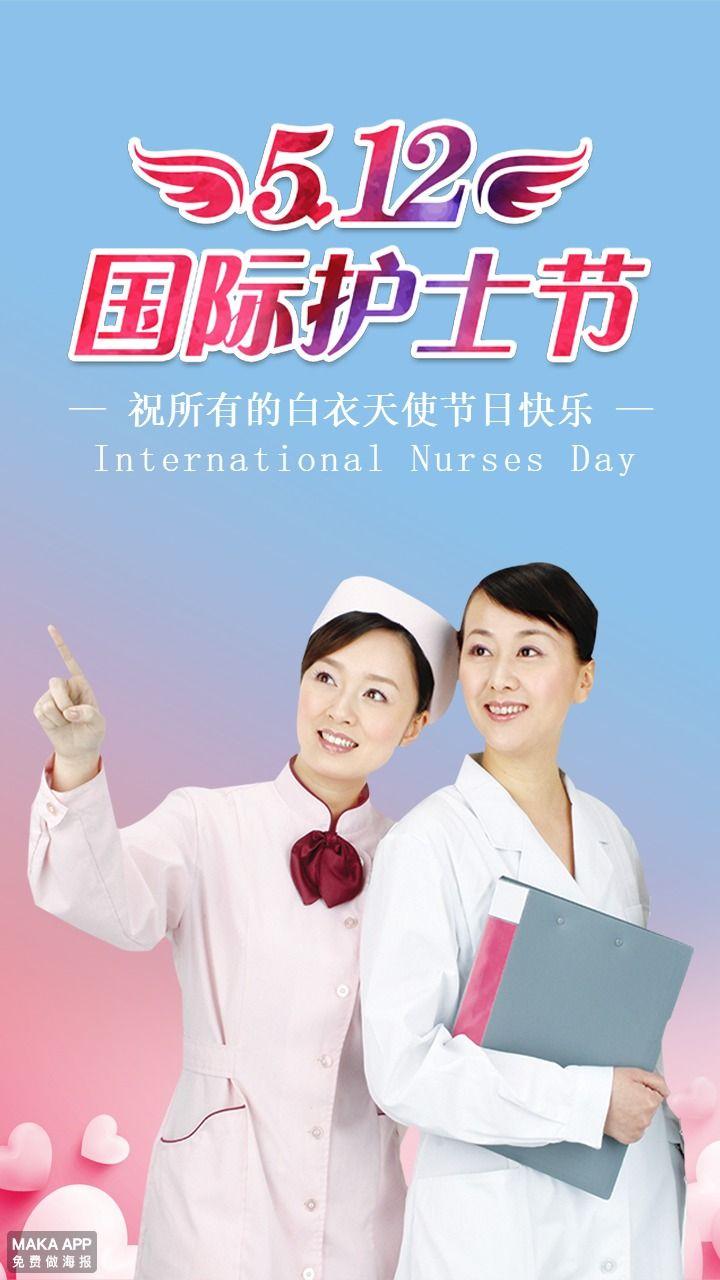 512国际护士节海报 国际护士节 护士节 海报 公益 宣传 快乐