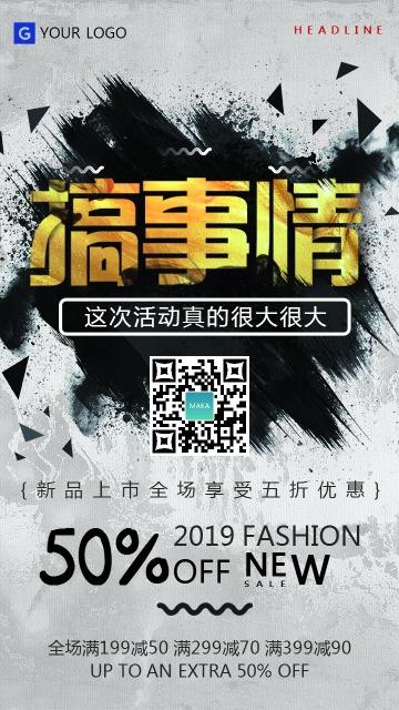 创意简约活动促销产品促销手机海报