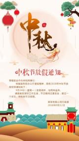 中秋节放假通知中秋节贺卡