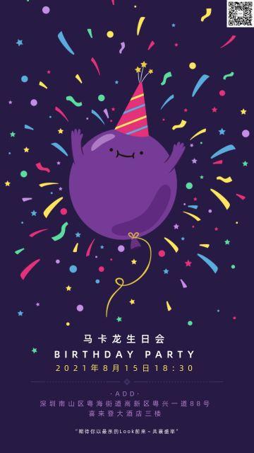 生日会邀请函 手绘风深紫色多彩庆生日派对趴踢请柬海报