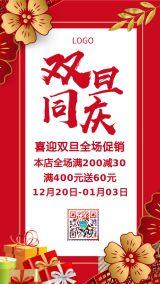 简约大气圣诞节元旦双旦促销新年祝福活动促销跨年终大促优费年货节抢购钜惠海报