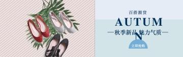 秋季鞋类上新电商banner