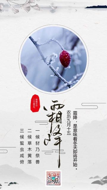 中国传统二十四节气霜降日签宣传海报