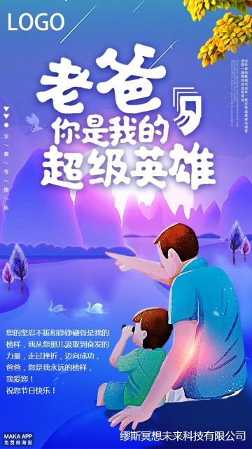 【贺卡2】父亲节贺卡送祝福企业个人通用海报