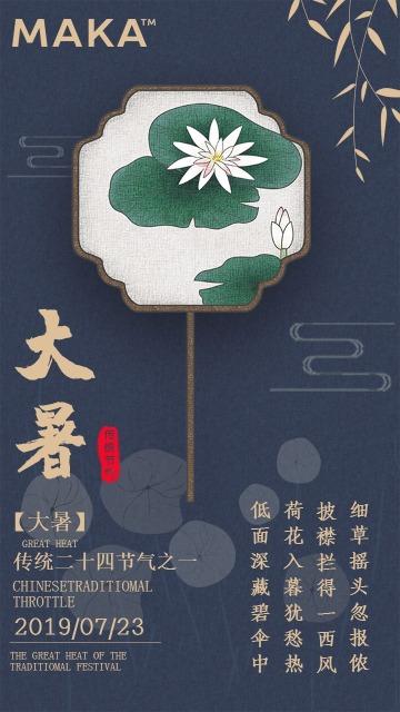 中国风蓝色大气扇子大暑节气宣传海报