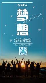早安正能量励志企业文化手机海报