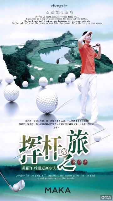 简约大气企业活动高尔夫宣传海报设计