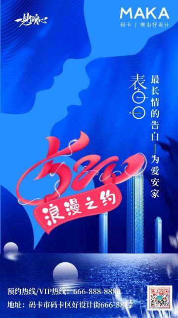 蓝色简约520情人节房地产宣传海报
