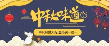 扁平清新插画中秋节传统节日公众号封面