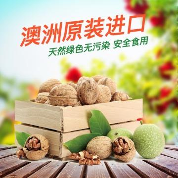 绿色健康进口坚果电商主图