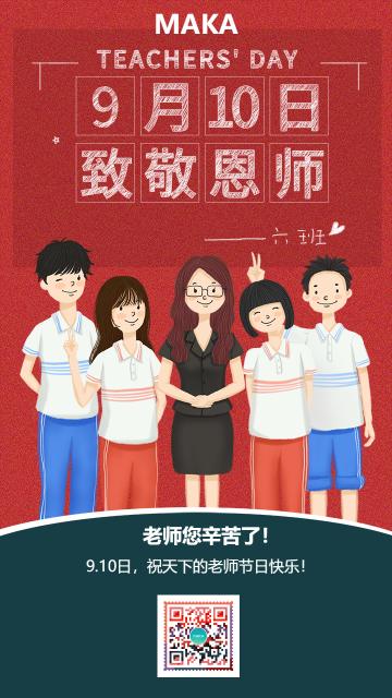 清新自然教师节感恩祝福宣传海报