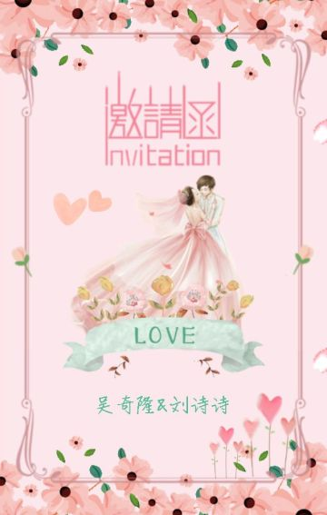 粉色简约时尚婚礼邀请函