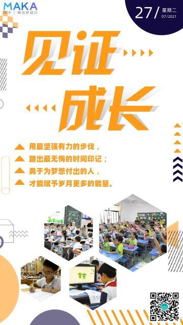 教培日签机构宣传册手机海报