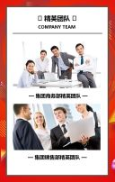 喜庆红高端商务企业人才招聘校园招聘社会招聘招人招募内推猎头