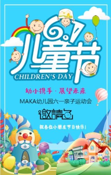 蓝色卡通清新幼儿园六一儿童节亲子活动邀请函