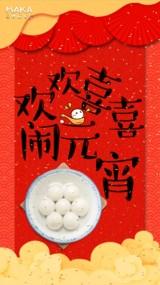 欢欢喜喜闹元宵元宵节快乐祝福贺卡企业个人通用中国风喜庆