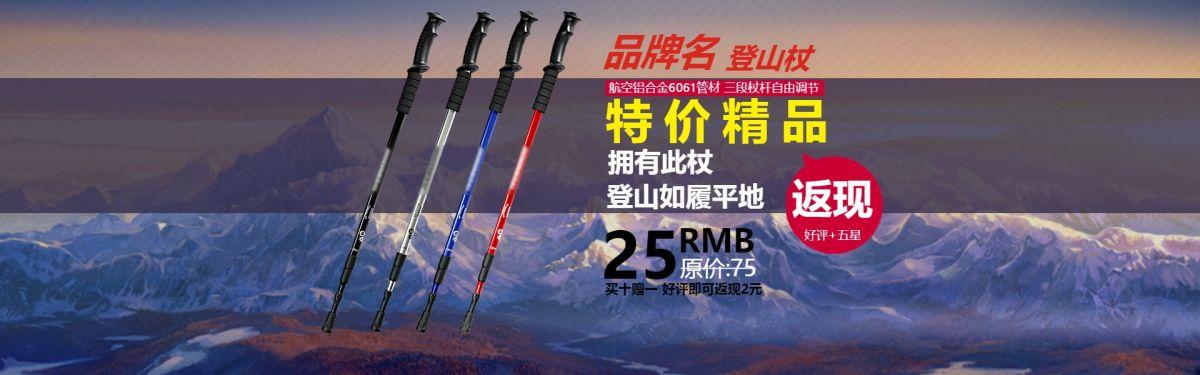简约大气户外用品电商产品banner