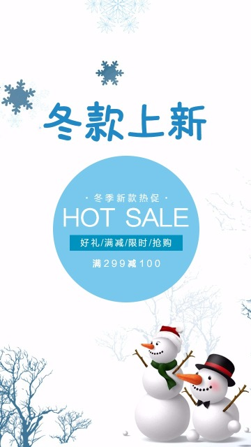 冬款上新 冬季清仓 清仓热卖 店铺促销海报 微商