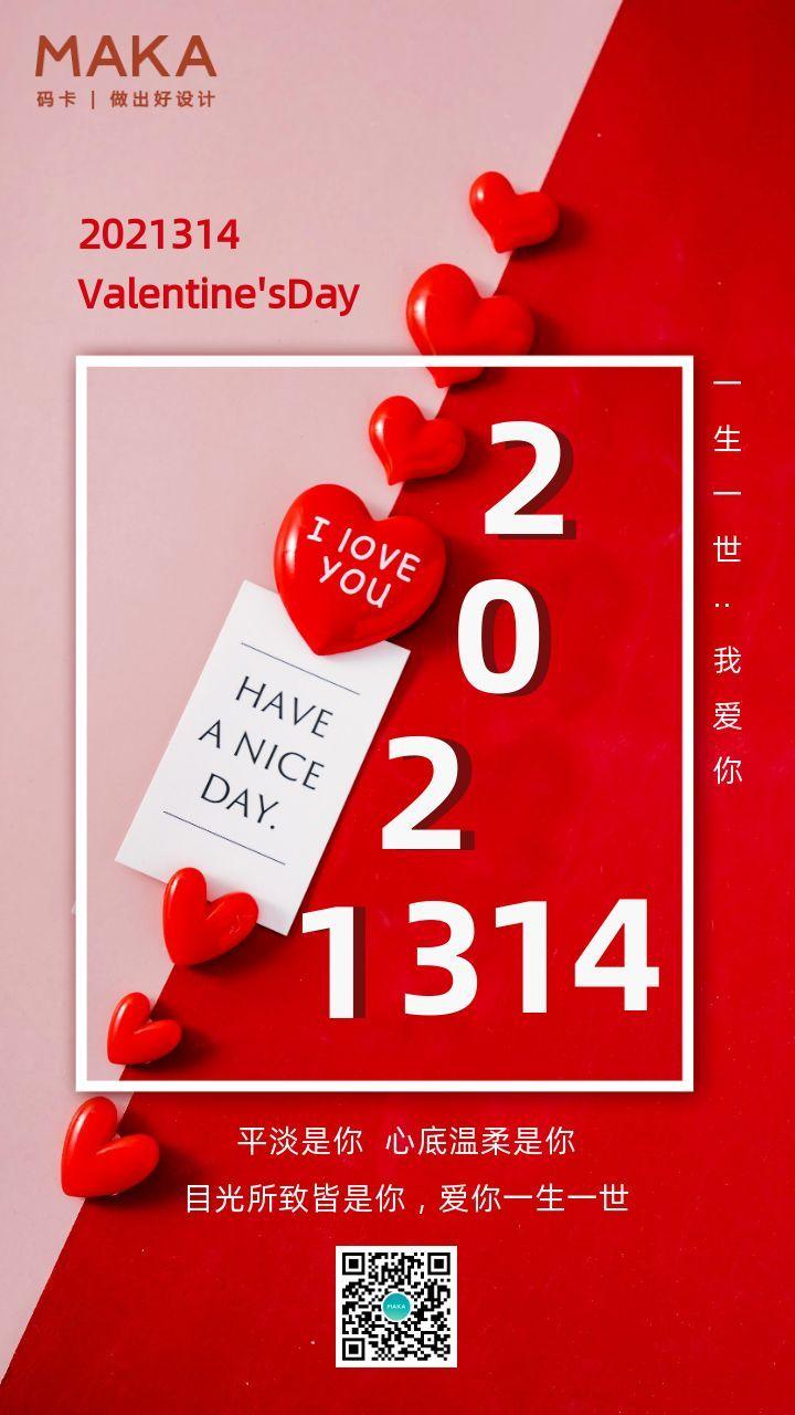 红色简约2021314情人节表白宣传海报模板