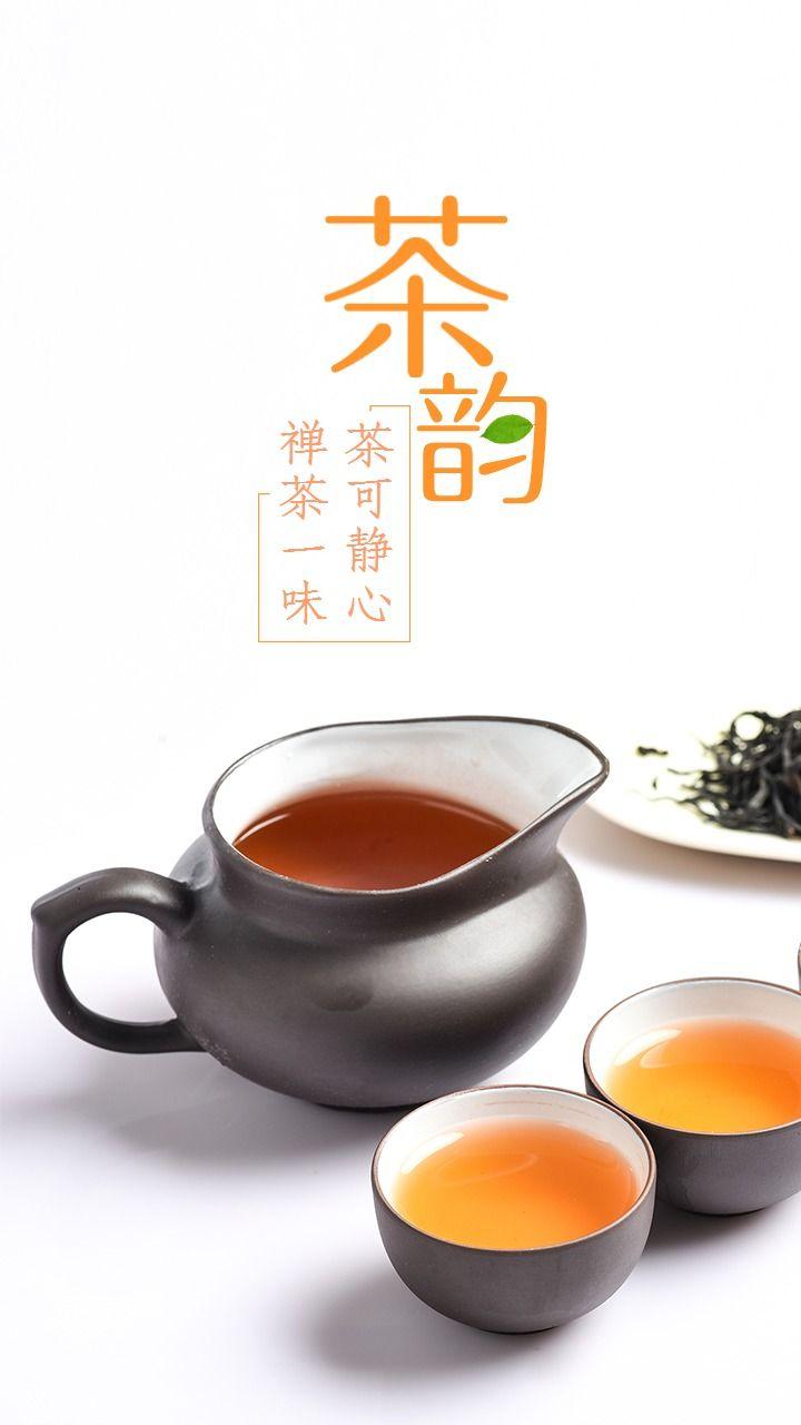 茶韵茶道生活方式日签海报配图