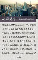 高端商务企业宣传公司简介企业文化招商通用