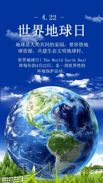 蓝色生态世界地球日海报