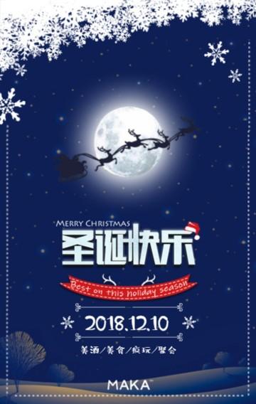 圣诞节h5  文艺 小清新 圣诞节贺卡 祝福 问候 圣诞节快乐