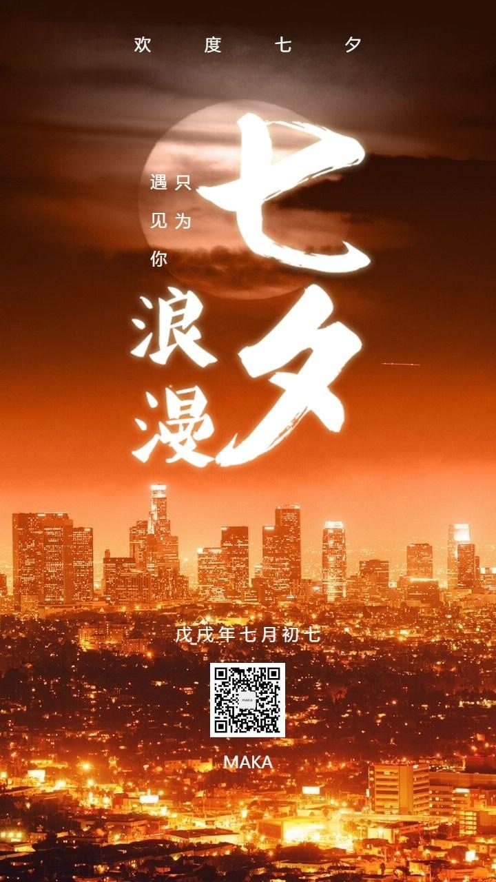 七夕浪漫情缘七夕节七夕缘城市