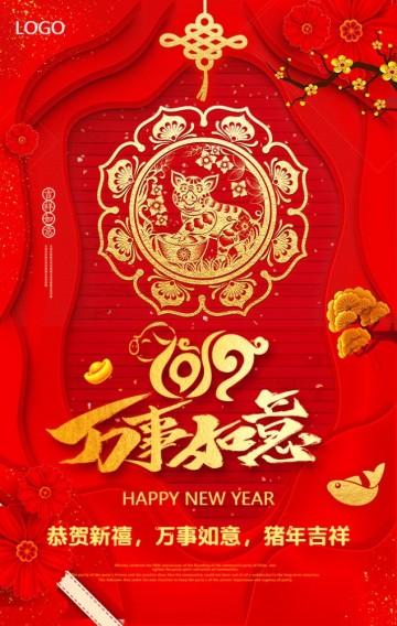 春节除夕猪年中国风公司企业祝福贺卡