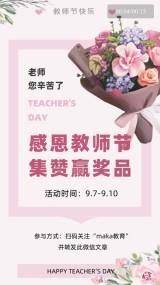 粉色扁平教师节教钜惠打折促销活动视频模板
