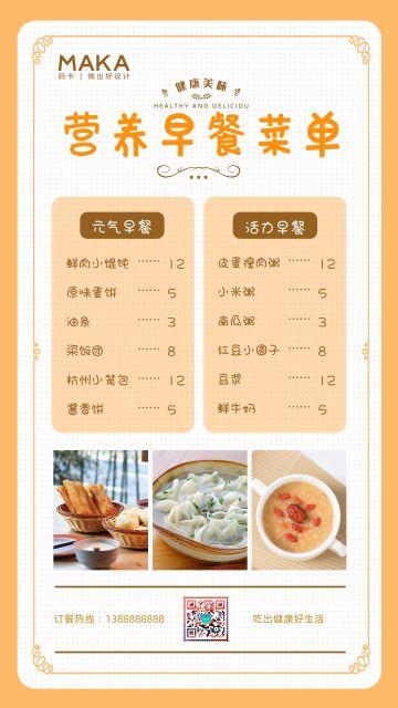 清新橙色早餐菜单定价表手机海报