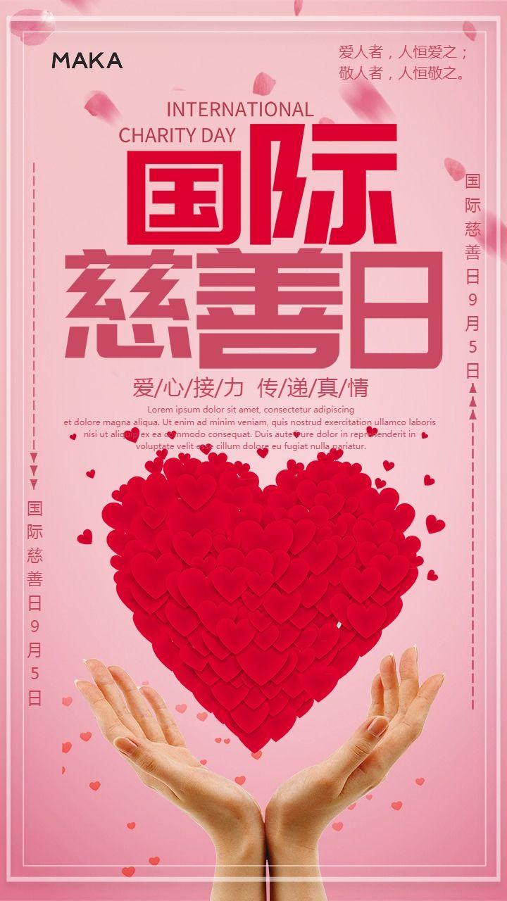 国际慈善日宣传海报公益宣传
