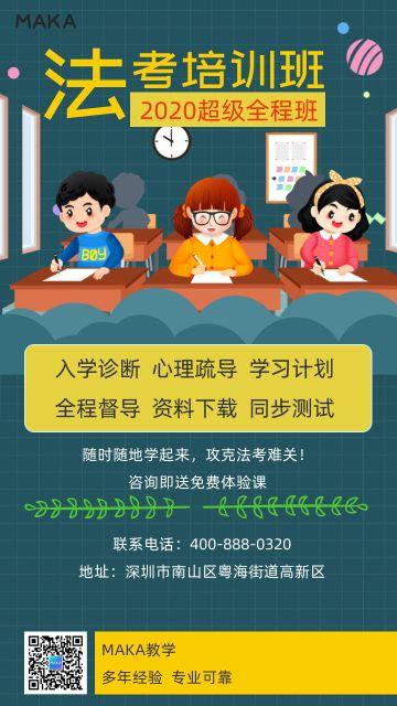 法考培训班活动宣传海报