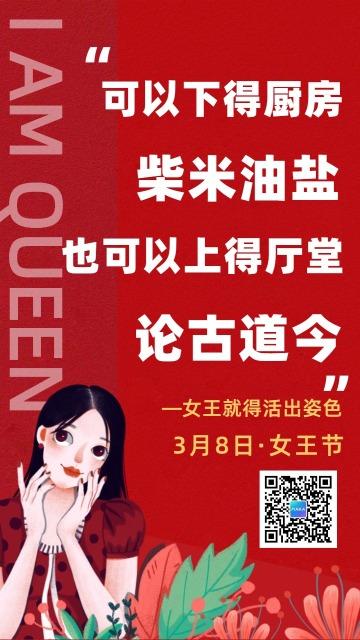 38妇女节女神快乐简约风格活动宣传海报模板