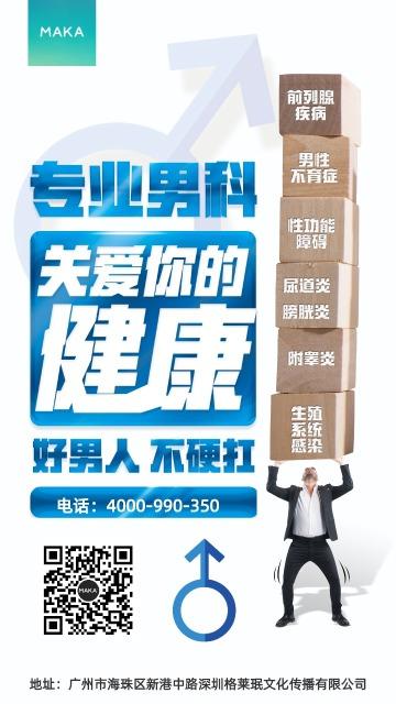 白色简约男科健康男性护理男科医院宣传海报模板
