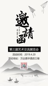 中国风公司会议邀请函宣传海报
