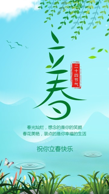 文艺清新立春节气日签问候海报