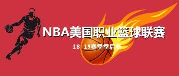 简约NBA职业篮球联赛公众号封面