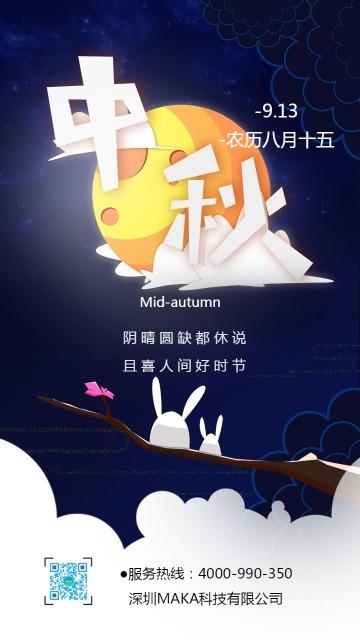 蓝色创意卡通中秋节祝福海报
