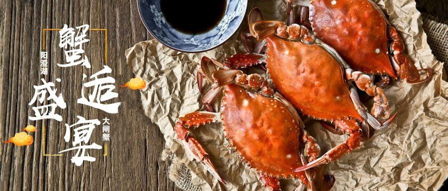 中国风蟹逅盛宴美食公众号封面头条