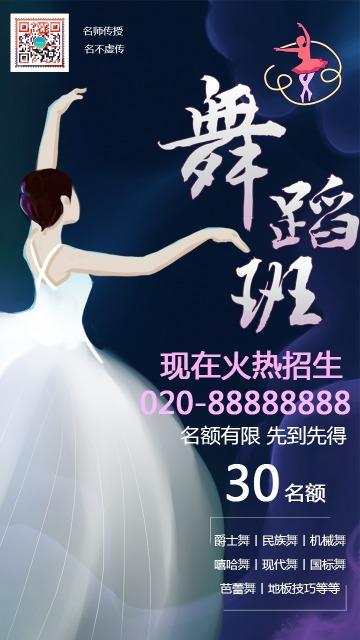 舞蹈班艺术特长班招生浪漫文艺海报
