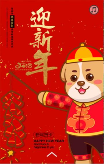 新年贺卡 春节贺卡 祝福贺卡 新春贺卡 新年祝福贺卡 春节祝福贺卡 迎新年 2018 狗年 红色 喜