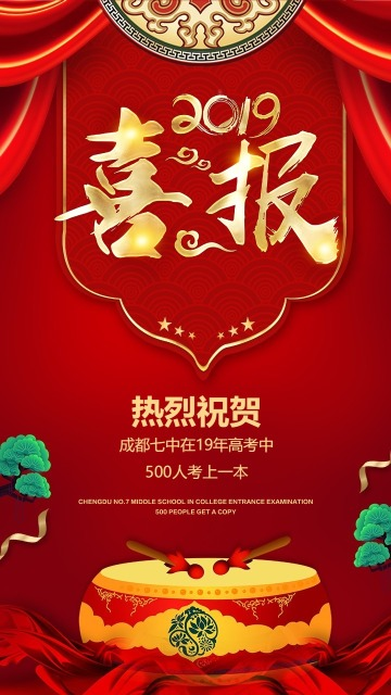 喜报中国风中高考成绩榜单宣传海报模板