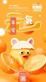 创意橙色橙子卡通水果元气满满励志日签小清新早安励志日签晚安心情寄语宣传海报