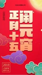 2019企业个人通用元宵节祝福贺卡 正月十五闹元宵视频模板
