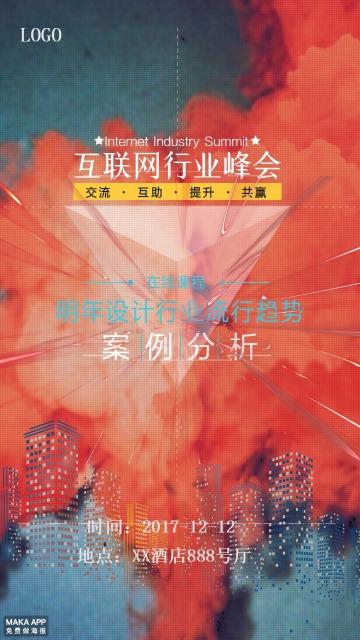 红色轻奢简约互联网峰会邀请函海报