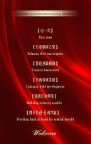高端动态红色简约大气会议会展培训庆典发布会交流会邀请函