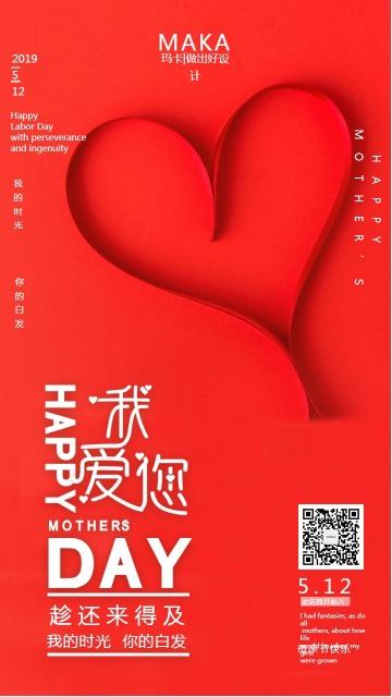 扁平简约红色母亲节快乐贺卡海报